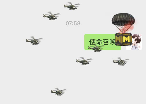 全屏直升机如何在微信?出现如何在微信获得全屏直升机[多图]