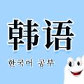 韩语入门发音学习教程APP