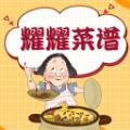 耀耀菜谱APP