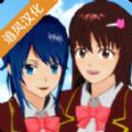 下载樱花校园模拟器.最新版 中文版2021