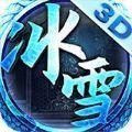 冰雪微变版手游官网最新版