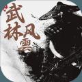 武林风云mud游戏无限金币破解版