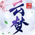 云梦江湖游戏下载红包版套装代码官方版