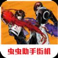 拳皇2002风云再起手机游戏安卓版