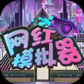 网红模拟器游戏中文版