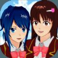 樱花校园模拟器逃离病娇男友游戏追风汉化版