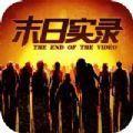 末日实录官方正版手机游戏