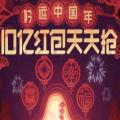 2021百度好运中国年入口