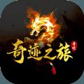奇迹之旅游戏内购破解版 v1.0