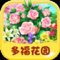 多福花园游戏红包版 v1.0