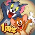猫和老鼠快乐互动7.8.0版下载安装网易版