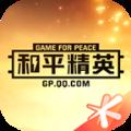 和平精英营地3.10下载苹果版测试版
