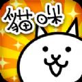 猫咪大战争无限罐头版9.0.0下载