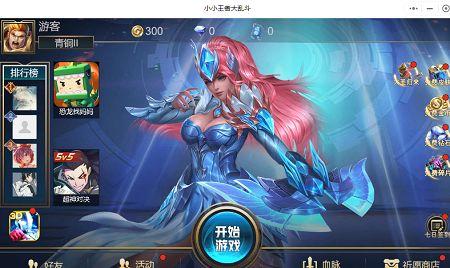 小小王者大乱斗兑换码手游官方网站图片1
