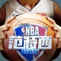 NBA范特西篮球经理官网正版手游下载 v10.7