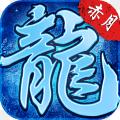 冰雪高爆版复古手游官方最新版