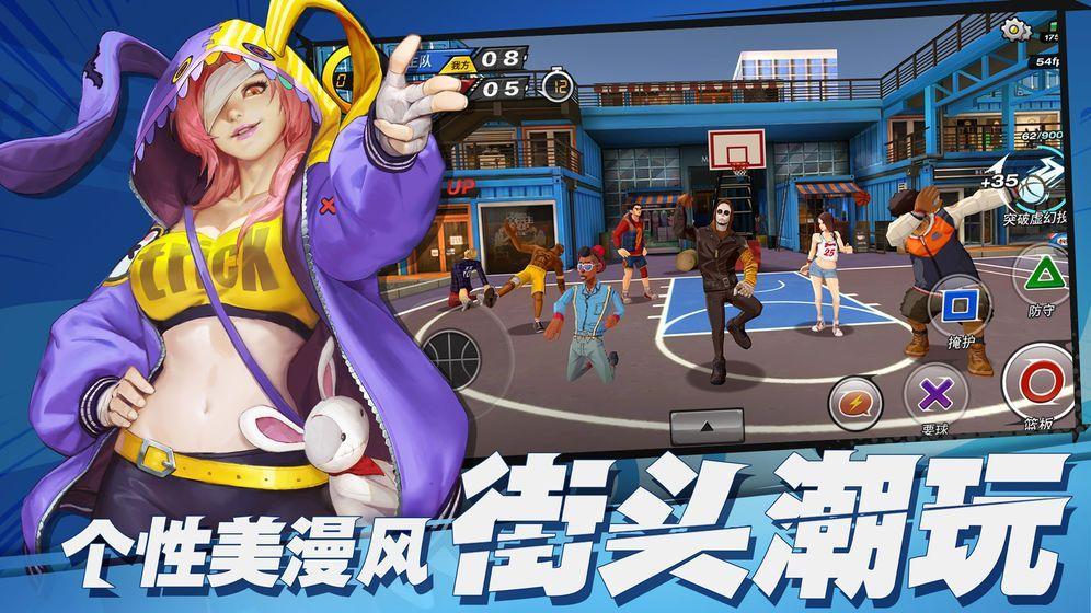潮人篮球2手游下载安装官网版图0