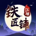 江湖铁匠铺无限元宝内购破解版