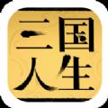 三国人生1.11破解版最新版本