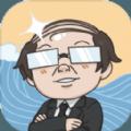 中国式人生1.5.2破解版无限资源无限体力