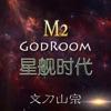 主神空间M2游戏安卓破解版