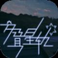 星轨之上游戏官方安卓版