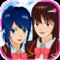 樱花校园模拟器中文版免费下载所有衣服解锁 v1.038.16
