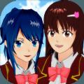 樱花校园模拟器更新按钮版1.038.20追风汉化