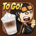 老爹咖啡店togo游戏破解版下载