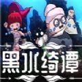 黑水绮谭steam游戏免费破解版