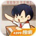 中国式小学游戏官方安卓版