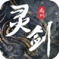 灵剑九州手游官方网站正版