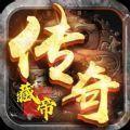 藏帝传奇手游官网最新版