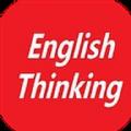 英语思维训练app安卓最新版