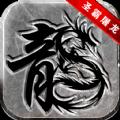 圣霸天龙手游官网正式版