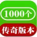 1000个传奇app手游官网版