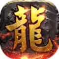 轻风火龙传奇手游官网版