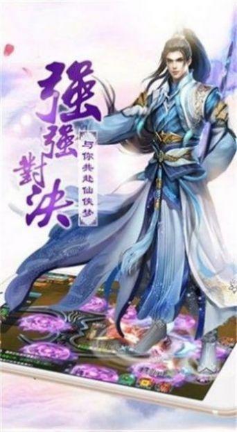 傲世九剑仙手游官方最新版