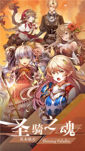 闪耀骑士游戏官方正版图片1
