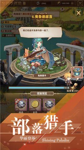 闪耀骑士游戏官方正版图0