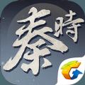 腾讯秦时明月世界云游戏版本官方下载安装