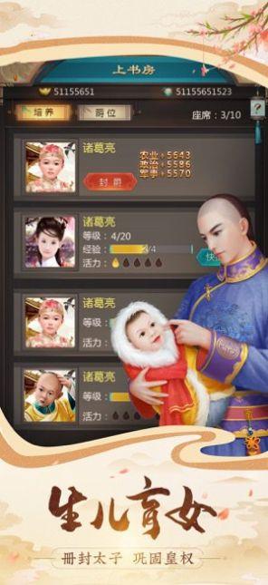 大军师之江山如画官网正版手游图1