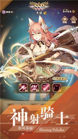 闪耀骑士游戏官方正版图1