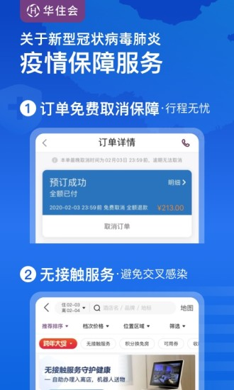 华住会app下载手机版客户端图3