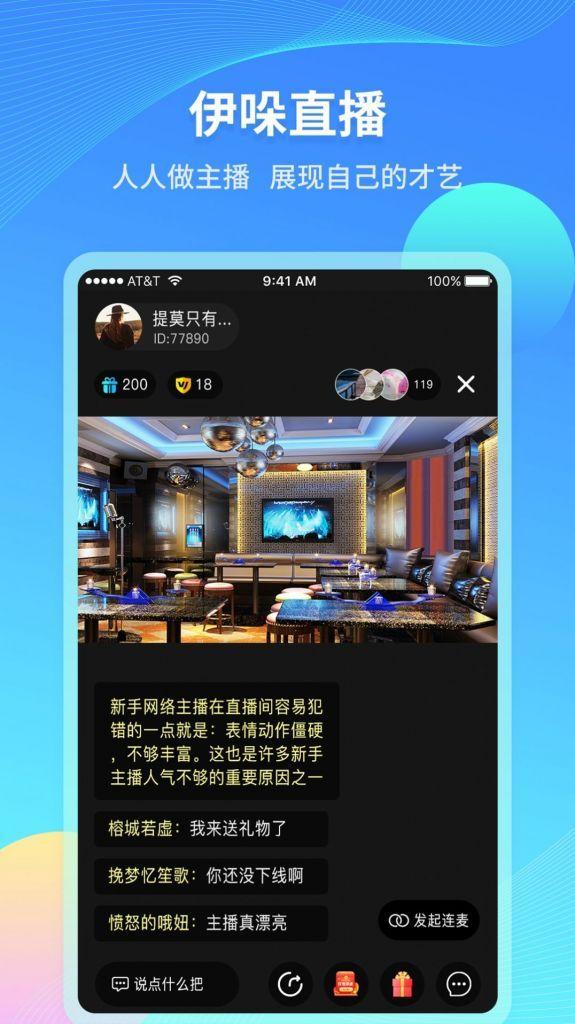 伊哚社交app安卓版图片1