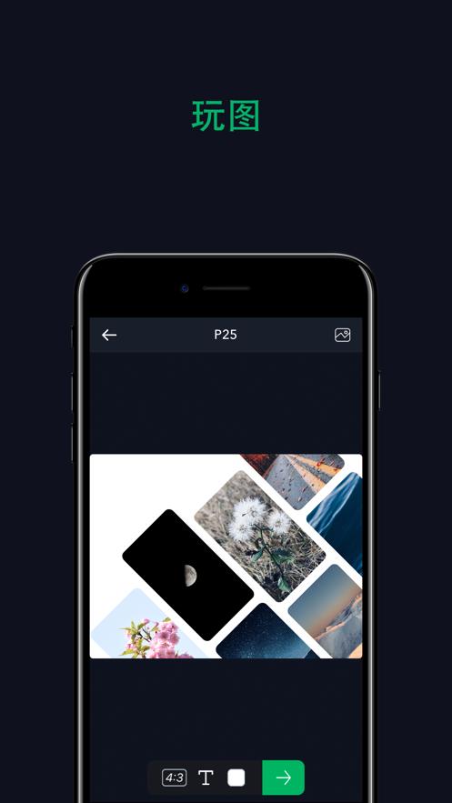 图格Pro小组件APP最新版图片1