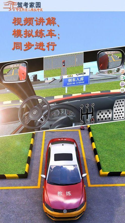 教练模拟器教练车车子游戏的破解版图2