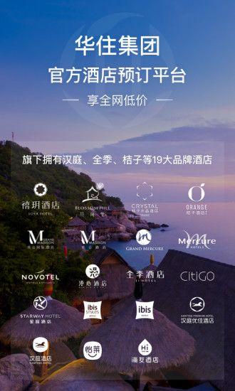华住会app下载手机版客户端图1