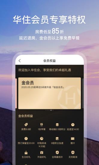 华住会app下载手机版客户端图2