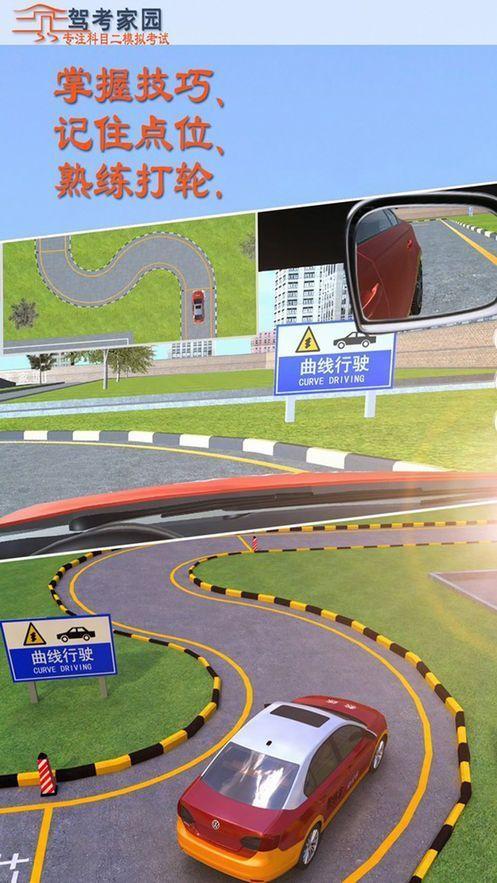 教练模拟器教练车车子游戏的破解版图1